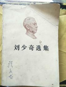 刘少奇选集上卷