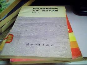 科技英语翻译中的陷阱误区及其他