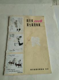 四川省第七届漫画展