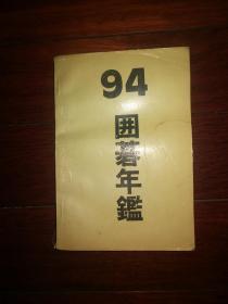 94年围棋年鉴(影印本)