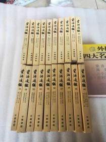 资治通鉴(全20册)繁体竖排 1956年第一版1986湖北第一次印刷
