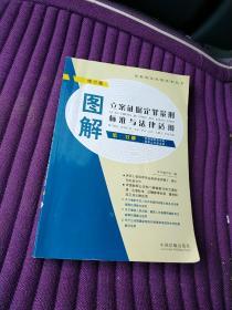图解立案证据定罪量刑标准与法律适用(第2分册)(最新修订版)