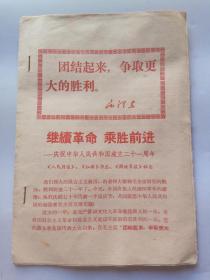 学习文选1970年第28期   继续革命 乘胜前进——庆祝中华人民共和国成立二十一周年   人民日报 红旗 解放军报社论