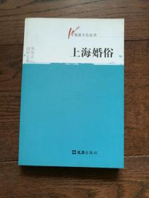 上海婚俗、戏出海上(海派文化丛书,两册合售)