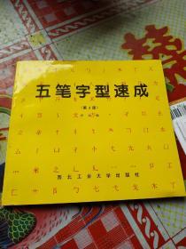 五笔字型速成(第3版)