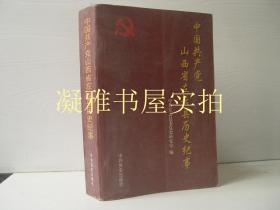 中国共产党山西省左云县历史纪事:1937.1~2000.10