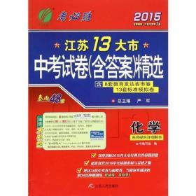 2015化学-江苏13大市中考试卷(含答案)精选