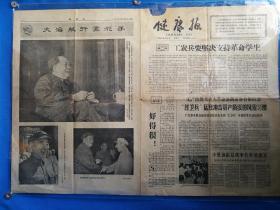 健康报,1966.8.24对开4版,毛林照片