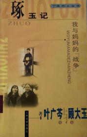 """琢玉记-我与妈妈的""""战争"""" 01年老版黄皮印10000册"""