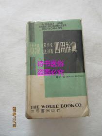 英汉(求解 作文 文法 辨义)四用辞典——1970年9月增订版
