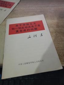 关于帝国主义和一切反动派是不是真老虎的问题【大32开】 中国人民解放军战士出版社