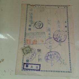 民国满洲国同记商场票证之三十六(带税票)