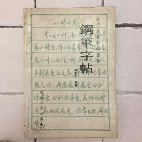 正版现货 钢笔字帖 刘大卫 写 延边人民出版社出版 图是实物