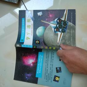 2011年《宇宙透视》