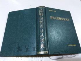 简明自然辩证法词典 李庆臻 山东人民出版社 1986年1月 32开硬精装