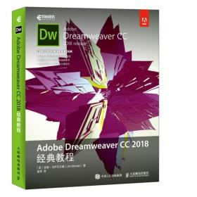Adobe Dreamweaver CC 2018经典教程