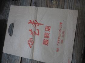 广州公私合营期间 广州艺丰服装店 包装袋