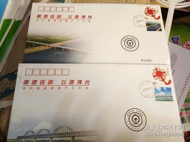 京沪高速铁路开工纪念封2枚(纪念封)