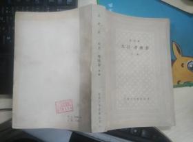 大卫考坡菲(下)网格本 1980一版一印 40000册 馆藏