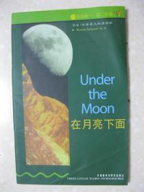 在月亮下面(适合初一、初二年级。书虫·牛津英汉双语读物)