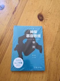 神探慕容思炫·审判