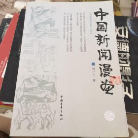 中国新闻漫画