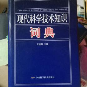 现代科学技术知识词典