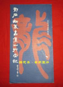 邓石如篆书庐山草堂记,1988年天津杨柳青画社一版一印