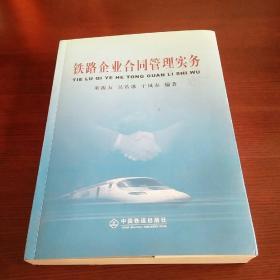 铁路企业合同管理实务