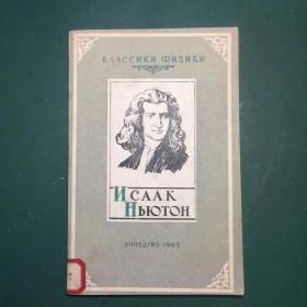伊萨克,牛顿,俄文原版,