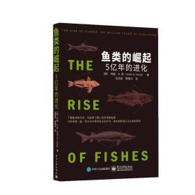 鱼类的崛起5亿年的进化