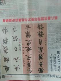 《中国书画报》2017年9月16日。第72期。康有为对联两幅。侧身独立七言联(左)   追颉扶和五言联(右)