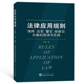 法律应用规则:律师.法官.警官.检察官办案的原理与实践武汉大学朱伟9787307204706