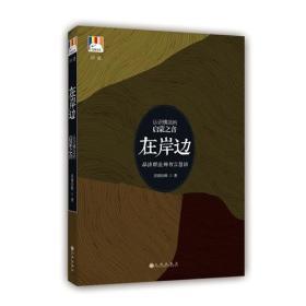 在岸边 认识佛法的启蒙之音 济群法师 正心缘结缘佛教用品法宝书籍