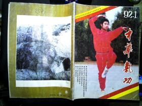 中华气功 1992年1