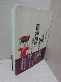 近代日本と伪满洲国     西田賸签赠本