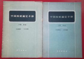 中国按蚊鉴定手册 上下册 成虫 幼虫