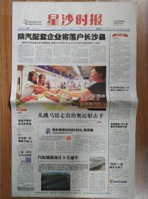 星沙时报   2012年8月6日创刊号,对开52版