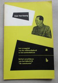 毛泽东《统一战线中的独立自主问题 共产党人发刊词》 荷兰文 1955年.