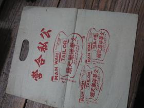 广州公私合营时期 文华洋服雅头 包装袋