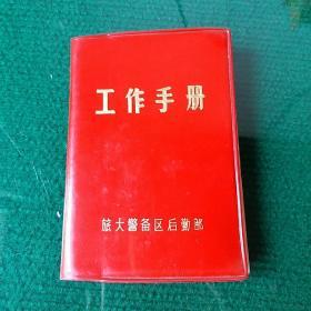 工作日记 红皮塑料本 写满工作日记及相关内容