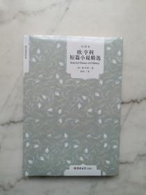 国民阅读经典:欧·亨利短篇小说精选(全译本)