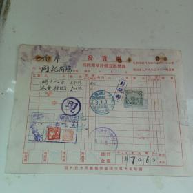 民国满洲国同记商场票证之三十七(带税票)