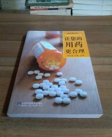 四季养生系列丛书:让您的用药更合理