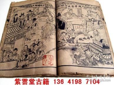 清;玉历宝钞[2册全]   #4758