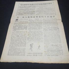 文革小报。(星火)119期。