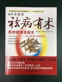 祛病有术-中华医药