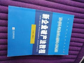 新企业破产法实务丛书(5):新企业破产法教程