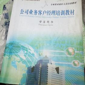 公司业务客户径理培训教材。学员用书