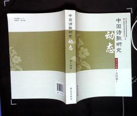 中国诗歌研究动态 : 古诗卷